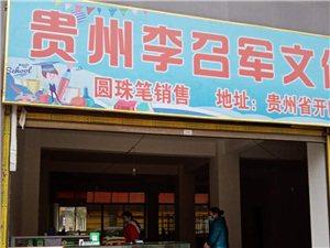 李召軍文化品牌小學生書包、文具盒、圓珠筆采購