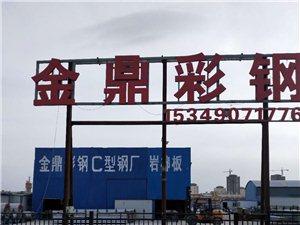 酒泉市金鼎彩钢厂批发生产打包箱房