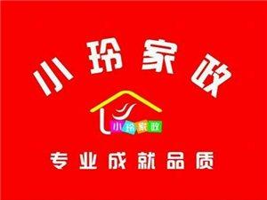 小玲家政服务电话15883527878