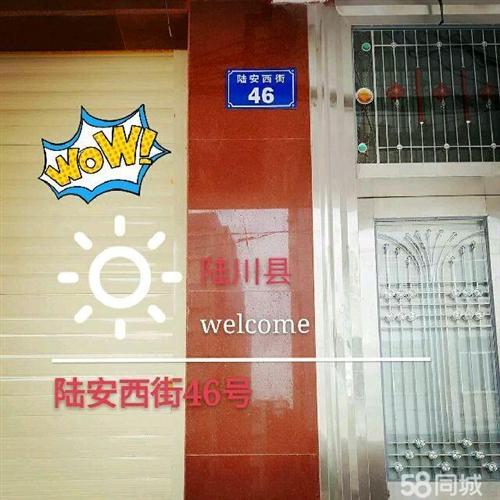 租房喜讯:陆川城区陆安西街46号(长安街附近),一幢自建的楼房,是**的,单间配套,你可以拥有自己的...