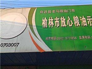 府谷县老马放心粮油门市最近大促销送货上门欢迎大家