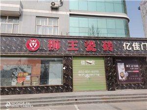 清河狮王瓷砖