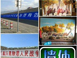 墙体广告,大字标语,壁画彩绘