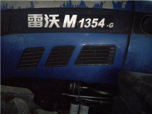自家雷沃1354一台,出售,电话157143678