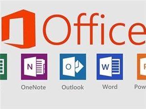 office办公软件