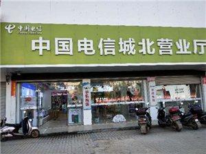 城北中国电信开门,需要修手机的联系我。