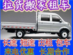 西寧小貨車拉貨,貨運出租,長短途包車租車,隨叫隨到