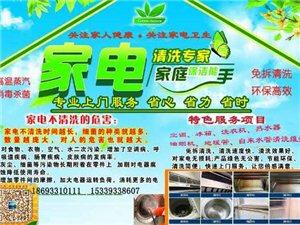 家電清洗消毒服務