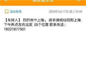 车找人 到上海