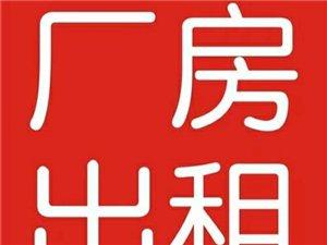 濂江南岸有厂房一、二层招租,带电梯,价格面议!