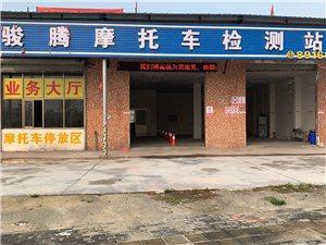 駿騰摩托車檢測站年審每臺70方便快捷