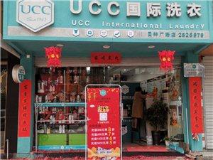 UCC国际洗衣(贝林广场店)