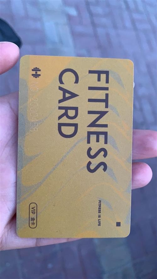 因本人去外地工作出售萬象一部健身卡(還剩一年零4個月)是時候好好減減肥了!有意者聯系18748357...