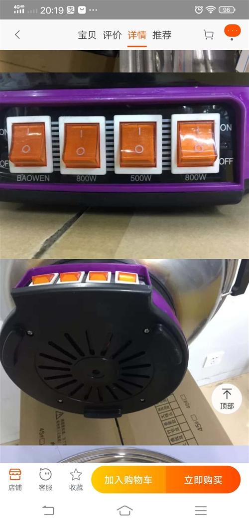 剛剛購買的60大電鍋 想做涼皮用 現在老公上班了 用不了了 只能轉手賣了 太大占地方