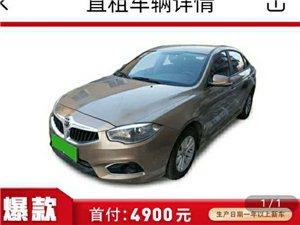 华晨中华H530自动舒适版1.6L
