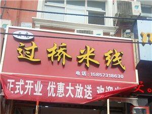 餐饮店低价转让