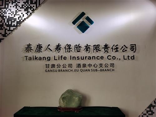 泰康人寿保险有限责任公司甘肃酒泉中心支公司