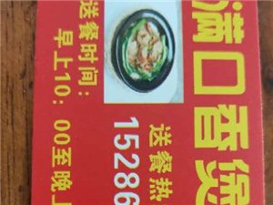 三穗滿口香煲仔飯