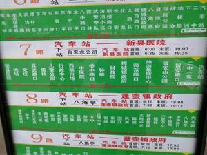 网友说事丨永春7路公交车的站牌线路出错啦!