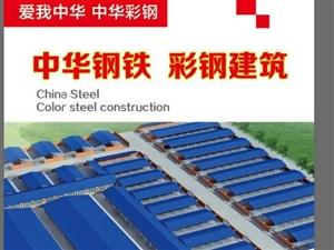 中華鋼鐵 彩鋼建筑