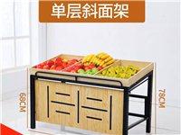 水果蔬菜貨架9成新;單面的¥95;雙面¥980