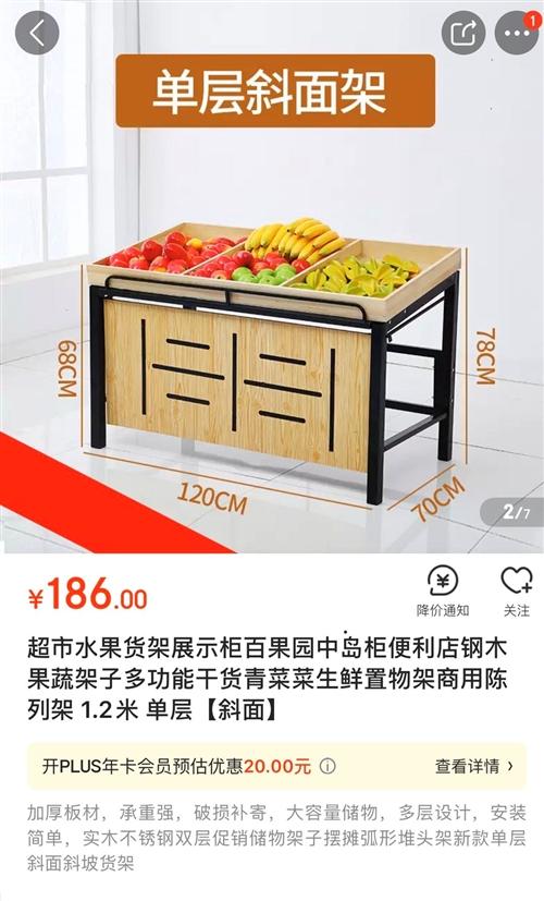 水果蔬菜货架9成新;单面的¥95;双面¥980
