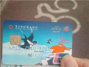 酉阳黑水的唐香,遗失的身份证银行卡被捡到,请失主尽快联系取回,谢谢!