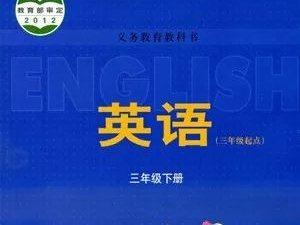 河北三年级小朋友一起学英语喽