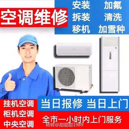 閻良富平全城,專業空調維修安裝移機15702918076