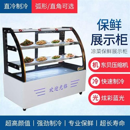 展示柜,九成新,有保鮮功能,價格好商量