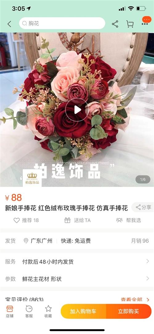 婚車頭花?新娘手捧花,九成新,打包價400元包郵