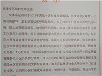 首先公布一下溧水庆丰小区居委会为了达到收费管理之目的,牵头成立的物业管理公司公告: