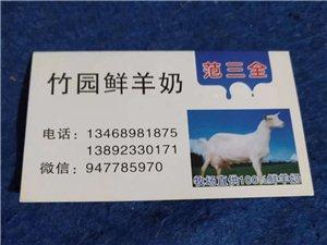 韓城鮮羊奶