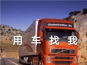 营口--全国,整车,零担货物运输