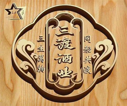 貴州省仁懷市三渡酒業有限公司