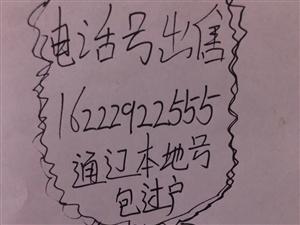 包過戶,通遼本地號碼,保底29元一個月