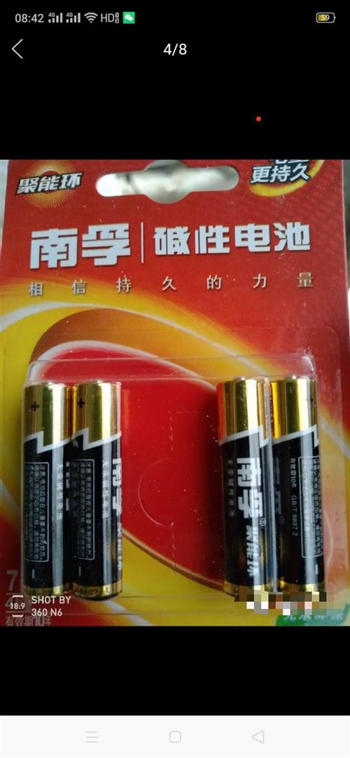 正品碱性南孚电池,5号和7号,一节1.3元,同城要多少都可以,可送货,外地一盒包邮