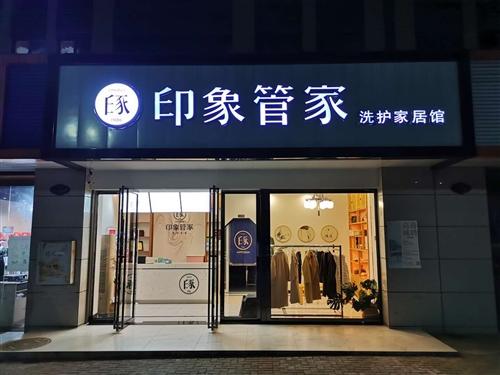 大型干洗店转让,设备齐全。 地址:安仁县雄森豪庭1栋一单元门面