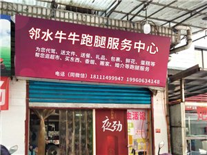 邻水县终于有了一个正规的跑腿公司了