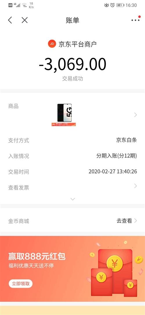 三星盖乐士a908+128G,5G手机,2020年2月27日购买
