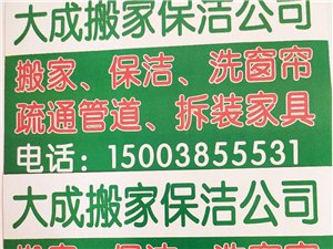 新密专业保洁清洗疏通管道15003855531