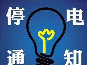 惠水县7月19―23日停电通知,请广而告之!