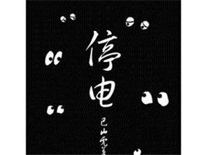 惠水县8月1―3日停电通知,请广而告之!
