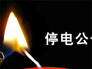 惠水县8月份月停电通知,请广而告之!