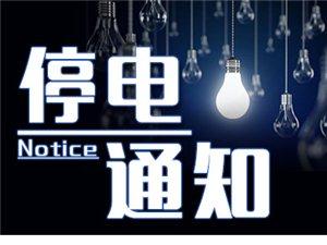 惠水县9月12―18日停电通知,请广而告之!