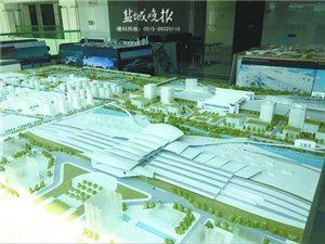 盐城将建7个铁路综合枢纽