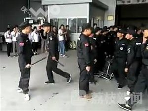 """数十名假""""保安""""4s店聚众斗殴被查"""