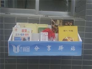 """��i江尚品""""三尚三品"""",看惠水如何��建文明小�^"""