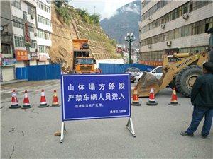 陇南武都西关崩塌路段封闭了,期待政府的大动作