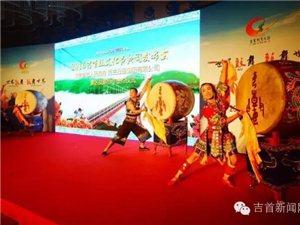 2016吉首鼓文化节北京召开发布会,活动看点在这里!~